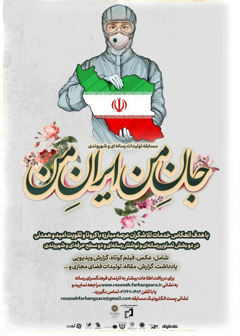 Photo of ادای دین به سربازان خط مقدم حفظ سلامت ایرانیان