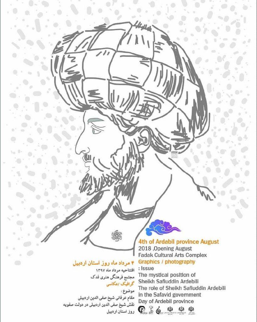 هر شب با یک هنرمند، معرفی و آثار مصطفی تقیزاده شکیبا لینک : https://ardabilvas.ir/?p=3360 👇 سایت : ardabilvas.ir اینستاگرام : instagram.com/ArdabilVAS کانال : @ArdabilVAS 👆