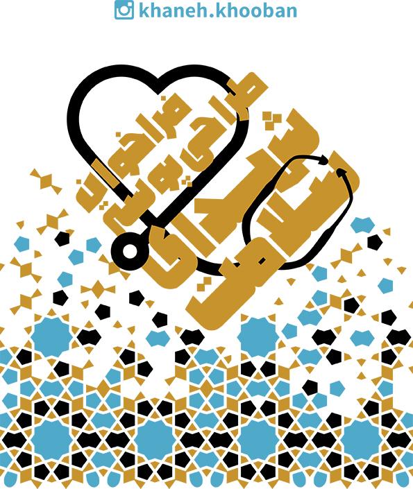 Photo of فراخوان طراحی پوستر شهدای سلامت منتشر شد
