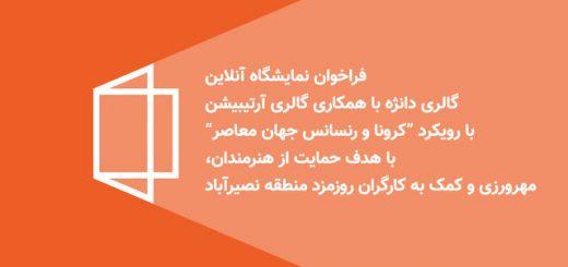 فراخوان نمایشگاه آنلاین در روزهای کرونایی برای حمایت از کارگران لینک : https://ardabilvas.ir/?p=3698 👇 سایت : ardabilvas.ir اینستاگرام : instagram.com/ArdabilVAS کانال : @ArdabilVAS 👆