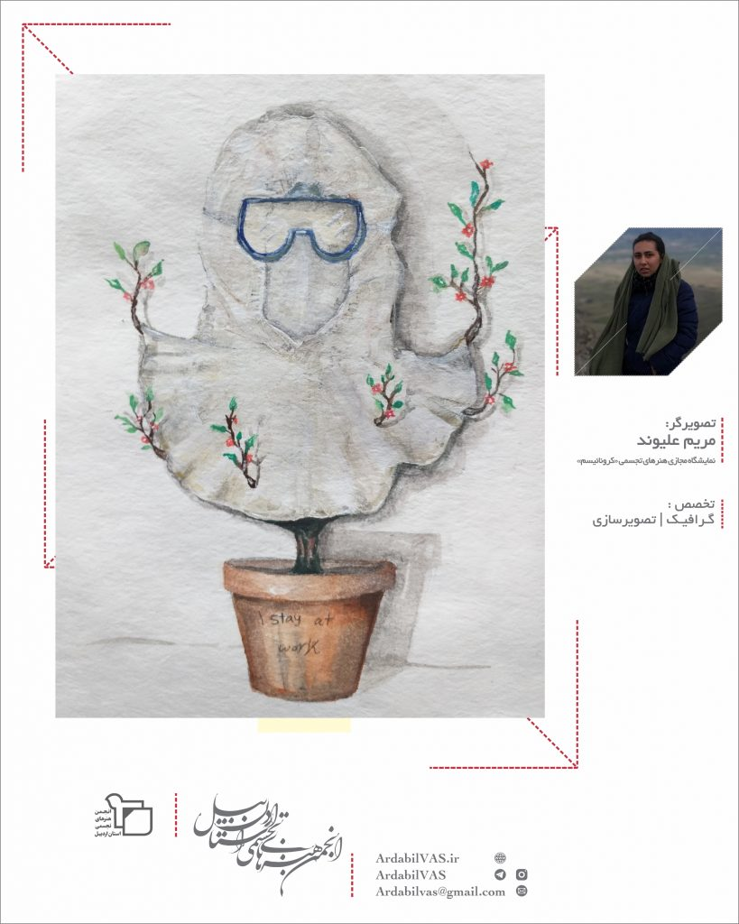 اولین نمایشگاه مجازی هنرهای تجسمی «کرونائیسم» کارتونیست : یلدا هاشمی نژاد جهت بازدید از نمایشگاه به لینک زیر مراجعه کنید. لینک : https://ardabilvas.ir/?p=3759 👇 سایت : ardabilvas.ir اینستاگرام : instagram.com/ArdabilVAS کانال : t.me/ArdabilVAS 👆