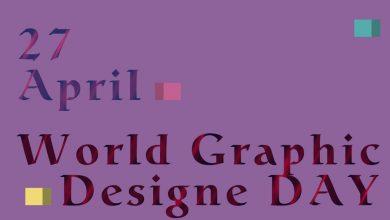 روز جهانی گرافیک و طراحان استان اردبیل (بخش دوم) لینک : https://ardabilvas.ir/?p=5207 👇 سایت : ardabilvas.ir اینستاگرام : instagram.com/ArdabilVAS کانال : t.me/ArdabilVAS 👆