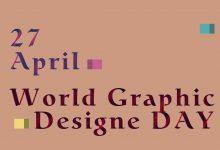 Photo of روز جهانی گرافیک و طراحان استان اردبیل (بخش سوم)