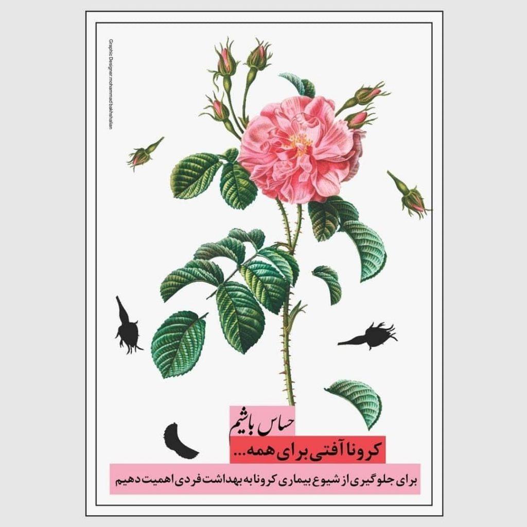 محمد بخشعلیان