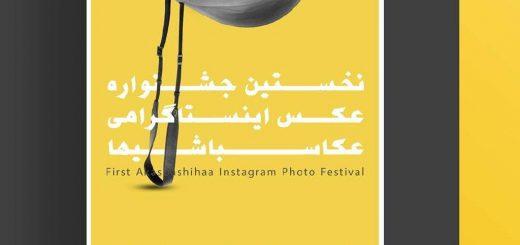فراخوان جشنواره عکاسی «عکاسباشیها» لینک : https://ardabilvas.ir/?p=3712 👇 سایت : ardabilvas.ir اینستاگرام : instagram.com/ArdabilVAS کانال : @ArdabilVAS 👆