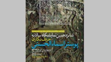 Photo of معرفی برگزیدگان شانزدهمین نمایشگاه حروفنگاری پوستر اسماءالحسنی