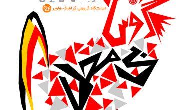 Photo of فراخوان نمایشگاه پوستر تایپوگرافی ضرب المثل های ایرانی