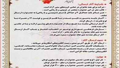 Photo of فراخوان جشنواره کارتون و کاریکاتور خلیج فارس