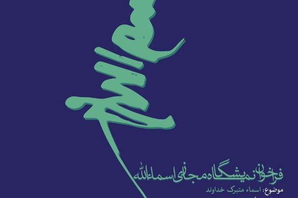 فراخوان نمایشگاه مجازی «اسماءالله» منتشر شد لینک : https://ardabilvas.ir/?p=5705 👇 سایت : ardabilvas.ir اینستاگرام : instagram.com/ArdabilVAS کانال : t.me/ArdabilVAS 👆