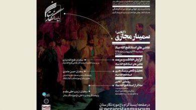 Photo of تحلیل سبک هنری آثار فتحالله عباد به مناسبت روز جهانی موزهها