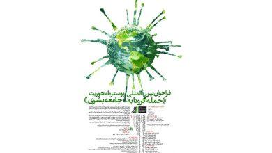 Photo of طراحان برگزیده مسابقه بین المللی پوستر با محوریت حمله کرونا به جامعه بشری