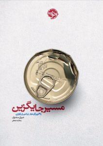 هر شب با یک هنرمند، معرفی و آثار حسین پاشازاده لینک : https://ardabilvas.ir/?p=5486 👇 سایت : ardabilvas.ir اینستاگرام : instagram.com/ArdabilVAS کانال : t.me/ArdabilVAS 👆