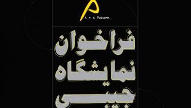 Photo of فراخوانی برای نقاشیهای جیبی