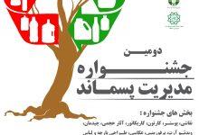 Photo of فراخوان دومین جشنواره مدیریت پسماند