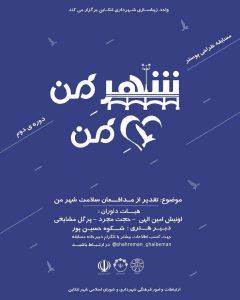 """دومین دوره مسابقه طراحی پوستر """" شهر من قلب من """" لینک : https://ardabilvas.ir/?p=5461 👇 سایت : ardabilvas.ir اینستاگرام : instagram.com/ArdabilVAS کانال : t.me/ArdabilVAS 👆"""