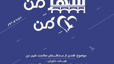 """Photo of دومین دوره مسابقه طراحی پوستر """" شهر من قلب من """""""
