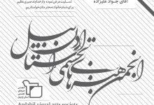 Photo of همسر استاد جواد علیزاده به دیار باقی شتافت