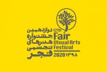 Photo of اختتامیه مجازی دوازدهمین جشنواره تجسمی فجر و اسامی برترینها