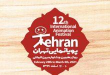 Photo of فراخوان دوازدهمین جشنواره پویانمایی تهران منتشر شد