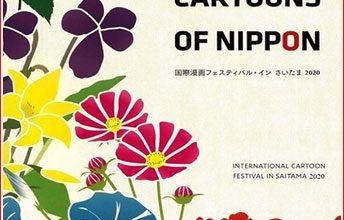 Photo of فراخوان جشنواره بین المللی کارتون Nippon ژاپن ۲۰۲۰