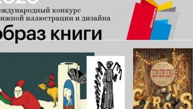 Photo of مسابقه بینالمللی تصویرسازی و مسابقه طراحی کتاب