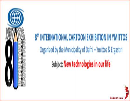 8مین نمایشگاه و جشنواره بینالمللی کارتون Ymittos & ERGASTIRI یونان 2020 لینک : https://ardabilvas.ir/?p=6325 👇 سایت : ardabilvas.ir اینستاگرام : instagram.com/ArdabilVAS کانال : t.me/ArdabilVAS 👆