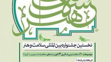 Photo of فراخوان نخستین جشنواره بین المللی سلامت و هنر