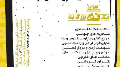 فراخوان نمایشگاه گروهی کاریکاتور لینک : https://ardabilvas.ir/?p=6143 👇 سایت : ardabilvas.ir اینستاگرام : instagram.com/ArdabilVAS کانال : t.me/ArdabilVAS 👆