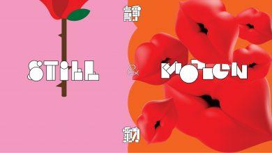 Photo of فراخوان مسابقه طراحی پوستر سه سالانه پوستر بین المللی هنگ کنگ (HKIPT)