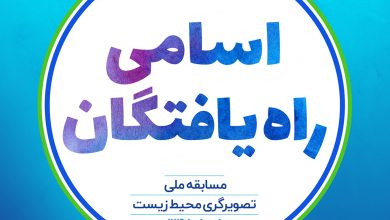 Photo of اثر هنرمندان اردبیل در جشنواره ملی تصویرگری محیط زیست اهواز
