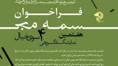 "Photo of فراخوان هفتمین نمایشگاه ""چهارسوی خیال"""