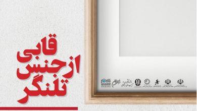 "Photo of نمایشگاه عکس و کاریکاتور ""قابی از جنس تلنگر"" در فرهنگسرای نیاوران"