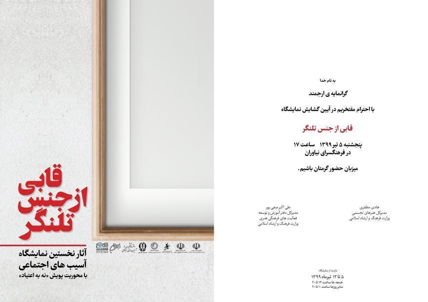 """نمایشگاه عکس و کاریکاتور """"قابی از جنس تلنگر"""" در فرهنگسرای نیاوران لینک : https://ardabilvas.ir/?p=6283 👇 سایت : ardabilvas.ir اینستاگرام : instagram.com/ArdabilVAS کانال : t.me/ArdabilVAS 👆"""