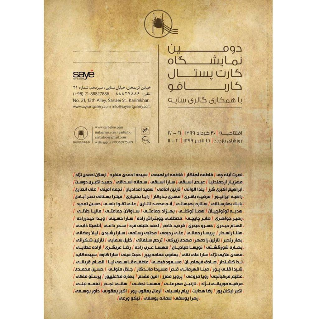 هنرمندان اردبیل دومین نمایشگاه کارت پستال کاربافو لینک : https://ardabilvas.ir/?p=6174 👇 سایت : ardabilvas.ir اینستاگرام : instagram.com/ArdabilVAS کانال : t.me/ArdabilVAS 👆