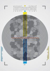 اسامی هنرمندان دومین نمایشگاه مجازی کرونائیسم 2 لینک : https://ardabilvas.ir/?p=6573 👇 سایت : ardabilvas.ir اینستاگرام : instagram.com/ArdabilVAS کانال : t.me/ArdabilVAS 👆