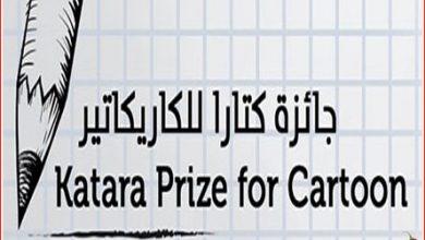 Photo of فراخوان مسابقه کارتون مرکز فرهنگ Katara – Doha Katar