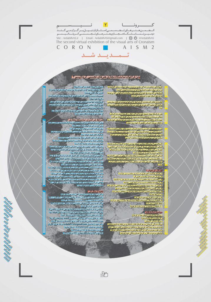 فراخوان دومین نمایشگاه مجازی هنرهای تجسمی «کرونائیسم 2» لینک : https://ardabilvas.ir/?p=6111 👇 سایت : ardabilvas.ir اینستاگرام : instagram.com/ArdabilVAS کانال : t.me/ArdabilVAS 👆