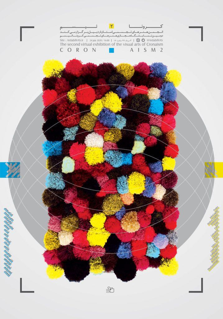 نمایشگاه مجازی «کرونائیسم 2» افتتاح خواهد شد لینک : https://ardabilvas.ir/?p=6587 👇 سایت : ardabilvas.ir اینستاگرام : instagram.com/ArdabilVAS کانال : t.me/ArdabilVAS 👆