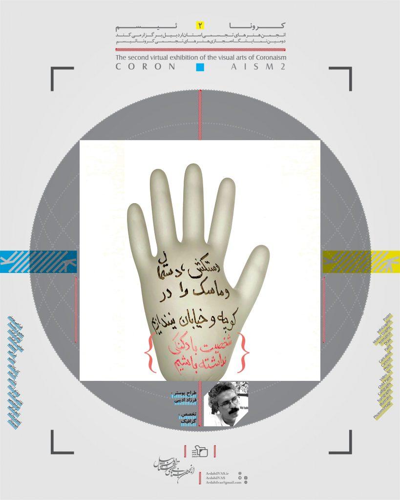 دومین نمایشگاه مجازی هنرهای تجسمی «کرونائیسم 2» لینک : https://ardabilvas.ir/?p=6584 👇 سایت : ardabilvas.ir اینستاگرام : instagram.com/ArdabilVAS کانال : t.me/ArdabilVAS 👆