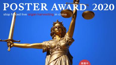 Photo of فراخوان رقابت پوستر تایوان