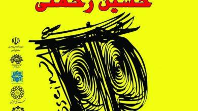 Photo of نمایشگاه کارتون حسین رحمتی در هفته مبارزه با مواد مخدر