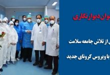 Photo of فراخوان «قدردانی از تلاش جامعه سلامت در مقابله با بیماری ویروس کرونای جدید»