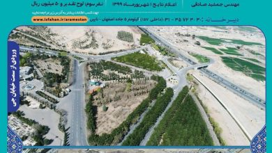 Photo of فراخوان طراحی درآیگاه های آرامستان باغ رضوان اصفهان