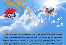 Photo of نمایشگاه خوشنویسی «پیوند آسمانی»