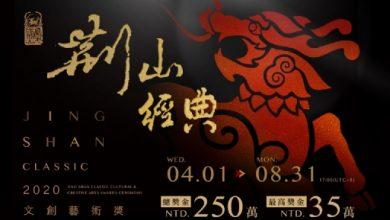 Photo of جایزه خلاقیت فرهنگی و هنری ۲۰۲۰ Jing Shan