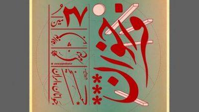 انجمن هنرهای تجسمی استان اردبیل لینک : https://ardabilvas.ir/?p=6990 👇 سایت : ardabilvas.ir اینستاگرام : instagram.com/ArdabilVAS کانال : @ArdabilVAS 👆
