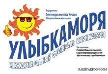 Photo of پنجمین جشنواره بینالمللی کارتون لبخند دریا روسیه – ۲۰۲۰