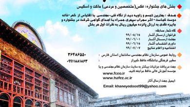 فراخوان جشنواره «خانه دوست کجاست؟» لینک : https://ardabilvas.ir/?p=7074 👇 سایت : ardabilvas.ir اینستاگرام : instagram.com/ArdabilVAS کانال : @ArdabilVAS 👆