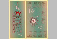 Photo of اسامی داوران بیست و هفتمین جشنواره هنرهای تجسمی جوانان