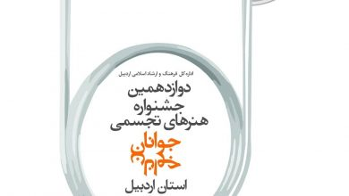 داوران دوازدهمین جشنواره هنرهای تجسمی جوانان استان اردبیل معرفی شدند لینک : https://ardabilvas.ir/?p=7078 👇 سایت : ardabilvas.ir اینستاگرام : instagram.com/ArdabilVAS کانال : @ArdabilVAS 👆